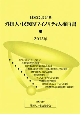 外国人・民族的マイノリティ人権白書2015