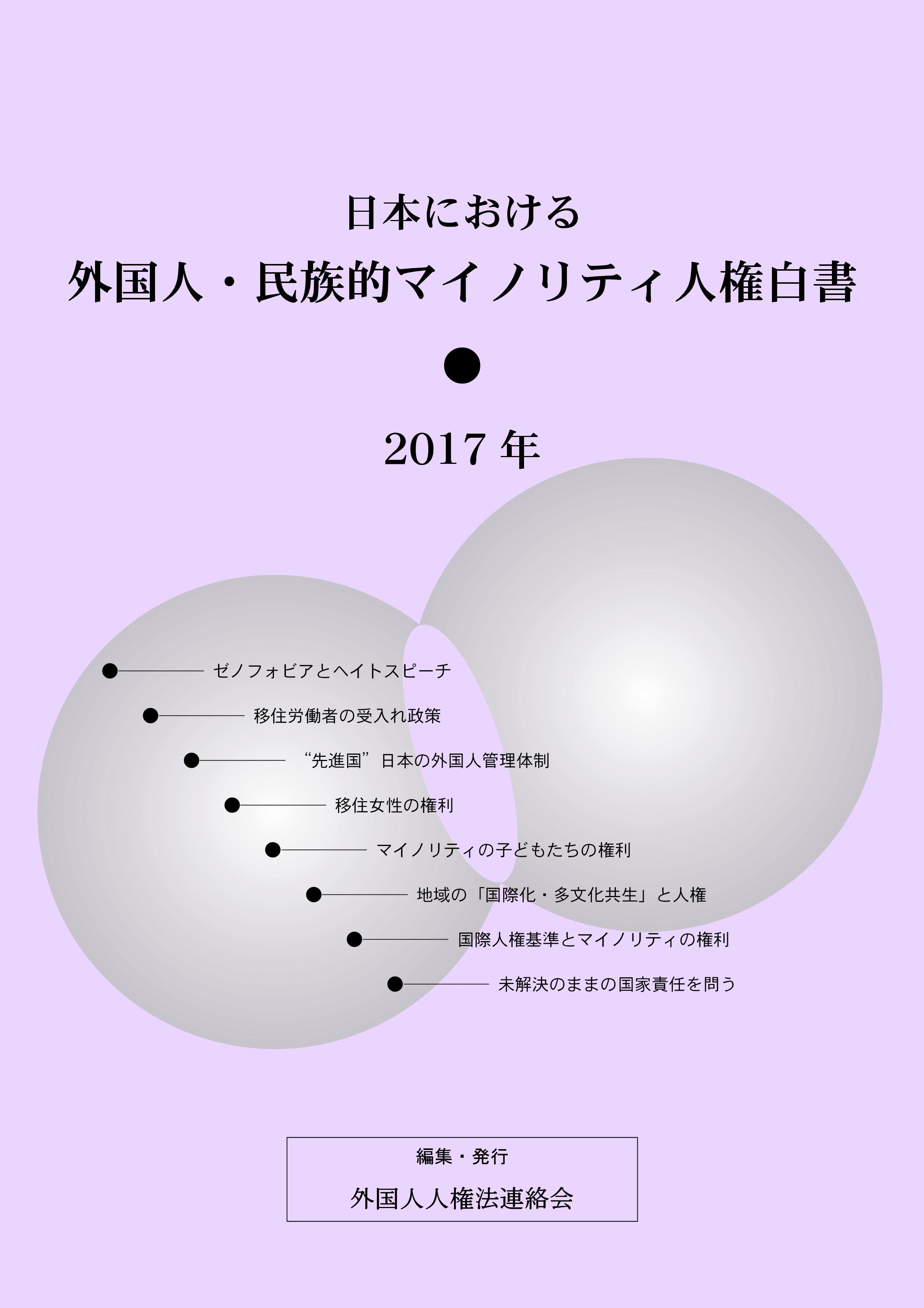 jinkenhakusho2017