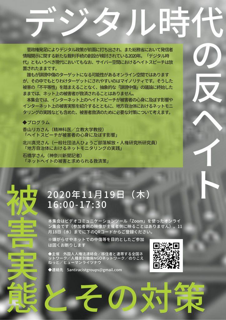 院内集会「デジタル時代の反ヘイト 被害実態とその対策」